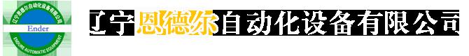 辽宁恩德尔自动化设备有限公司