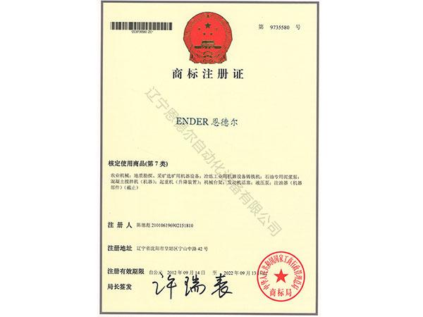 英文商标注册证
